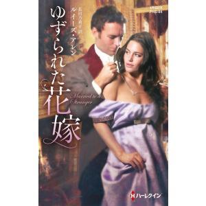 ゆずられた花嫁 電子書籍版 / ルイーズ・アレン 翻訳:長田乃莉子|ebookjapan