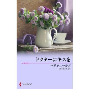 【初回50%OFFクーポン】ドクターにキスを 電子書籍版 / ベティ・ニールズ 翻訳:浜口祐実 ebookjapan