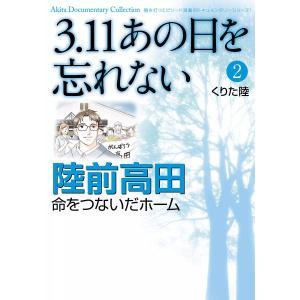 3.11 あの日を忘れない 〜陸前高田 命をつないだホーム〜 (2) 電子書籍版 / くりた陸|ebookjapan