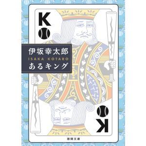 あるキング 電子書籍版 / 著:伊坂幸太郎