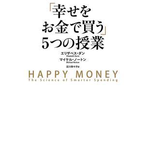 「幸せをお金で買う」5つの授業 電子書籍版 / 著者:エリザベス・ダン 著者:マイケル・ノートン 訳者:古川奈々子|ebookjapan