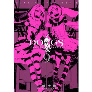 【初回50%OFFクーポン】DOGS / BULLETS & CARNAGE (9) 電子書籍版 / 三輪士郎 ebookjapan
