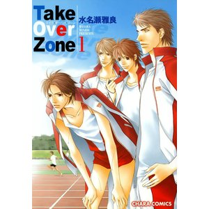 Take Over Zone (1) 電子書籍版 / 水名瀬雅良|ebookjapan