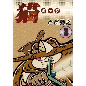猫〜ミック〜 (3) 電子書籍版 / とだ勝之|ebookjapan
