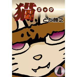 猫〜ミック〜 (4) 電子書籍版 / とだ勝之|ebookjapan