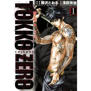 特公 零 TOKKO ZERO (1) 電子書籍版 / 原作・構成:藤沢とおる 作画:浅田有皆|ebookjapan