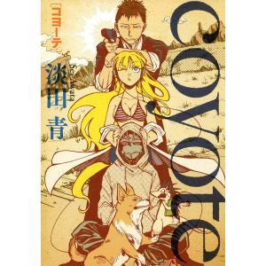 coyote 電子書籍版 / 淡田青|ebookjapan