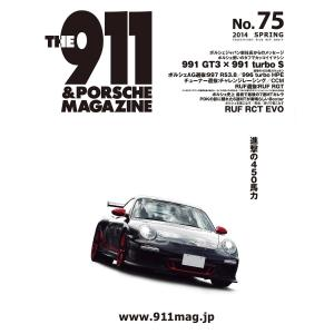 THE 911 & PORSCHE MAGAZINE 75号 電子書籍版 / THE 911 & PORSCHE MAGAZINE編集部 ebookjapan