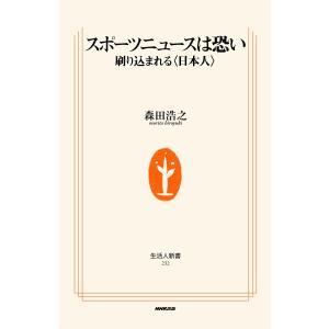 スポーツニュースは恐い 刷り込まれる<日本人> 電子書籍版 / 森田浩之(著)|ebookjapan