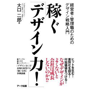 【初回50%OFFクーポン】稼ぐ「デザイン力!」 電子書籍版 / 大口二郎 ebookjapan