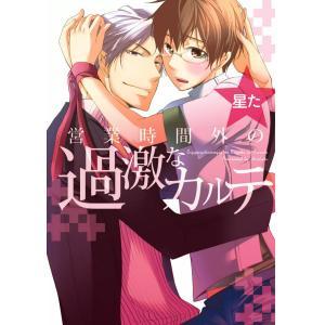 営業時間外の過激なカルテ(コミックス) 電子書籍版 / 著者:星た ebookjapan