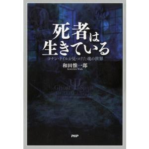 死者は生きている コナン・ドイルが見つけた魂の世界 電子書籍版 / 著:和田惟一郎 ebookjapan