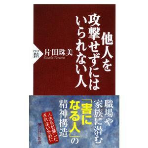 他人を攻撃せずにはいられない人 電子書籍版 / 著:片田珠美