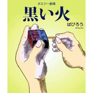 ポエジー劇場 黒い火 電子書籍版 / 著:ぱぴろう|ebookjapan