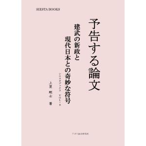 【初回50%OFFクーポン】予告する論文 建武の新政と現代日本との奇妙な符号 電子書籍版 / 著:上里剛士|ebookjapan