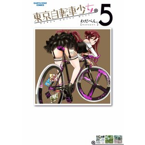 【初回50%OFFクーポン】東京自転車少女。(5) 電子書籍版 / 著:わだぺん。|ebookjapan