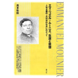 エマニュエル・ムーニエ、生涯と思想 人格主義的・共同体的社会に向かって 電子書籍版 / 著:高多彬臣