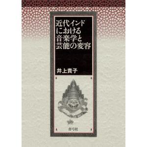 近代インドにおける音楽学と芸能の変容 電子書籍版 / 著:井上貴子 ebookjapan