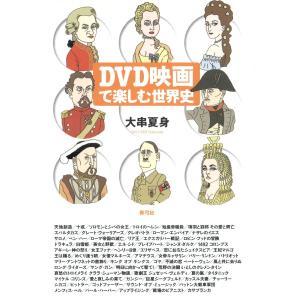 【初回50%OFFクーポン】DVD映画で楽しむ世界史 電子書籍版 / 著:大串夏身