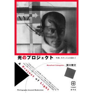 光のプロジェクト 写真、モダニズムを超えて 電子書籍版 / 著:深川雅文