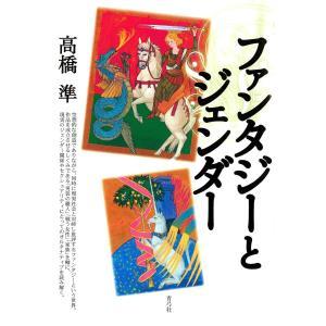 ファンタジーとジェンダー 電子書籍版 / 著:高橋準 ebookjapan