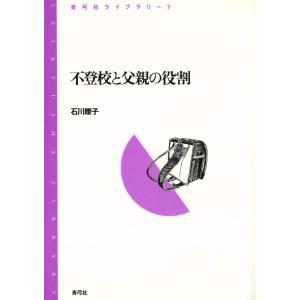 不登校と父親の役割 電子書籍版 / 著:石川瞭子