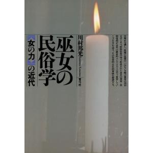 巫女の民俗学 〈女の力〉の近代 電子書籍版 / 著:川村邦光 ebookjapan