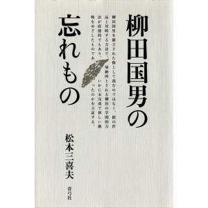 柳田国男の忘れもの 電子書籍版 / 著:松本三喜夫 ebookjapan