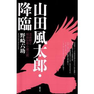 山田風太郎・降臨 忍法帖と明治伝奇小説以前 電子書籍版 / 著:野崎六助|ebookjapan