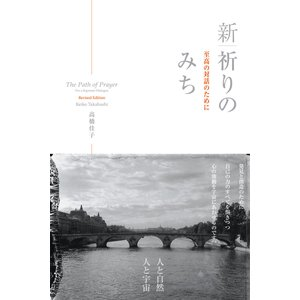 【初回50%OFFクーポン】新・祈りのみち 電子書籍版 / 著:高橋佳子|ebookjapan