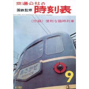 時刻表復刻版 1964年9月号 電子書籍版 / JTBパブリッシング|ebookjapan