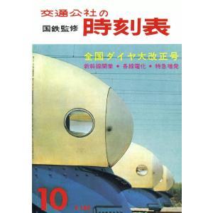 時刻表復刻版 1964年10月号 電子書籍版 / JTBパブリッシング|ebookjapan