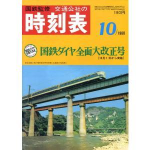 時刻表復刻版 1968年10月号 電子書籍版 / JTBパブリッシング|ebookjapan