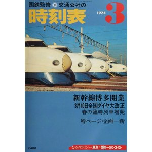 時刻表復刻版 1975年3月号 電子書籍版 / JTBパブリッシング|ebookjapan