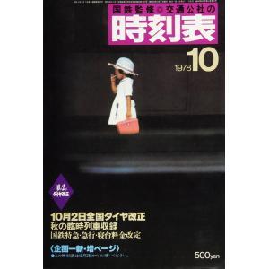 時刻表復刻版 1978年10月号 電子書籍版 / JTBパブリッシング|ebookjapan