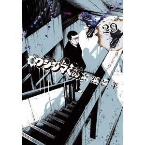 【初回50%OFFクーポン】闇金ウシジマくん (29) 電子書籍版 / 真鍋昌平 ebookjapan