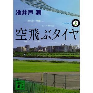 空飛ぶタイヤ (上) 電子書籍版 / 池井戸潤 ebookjapan