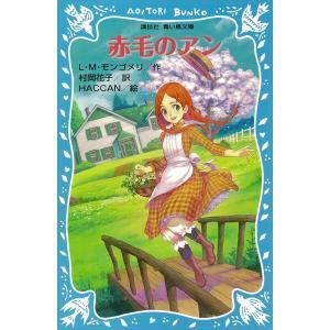 青い鳥文庫 赤毛のアン (1) 電子書籍版 / L・M・モンゴメリ/村岡花子/HACCAN|ebookjapan