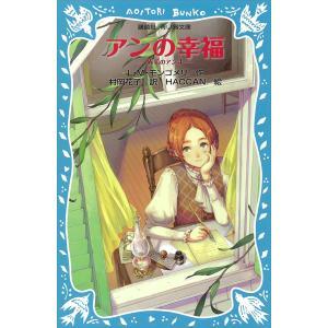 青い鳥文庫 アンの幸福 赤毛のアン (4) 電子書籍版 / L・M・モンゴメリ/村岡花子/HACCAN ebookjapan