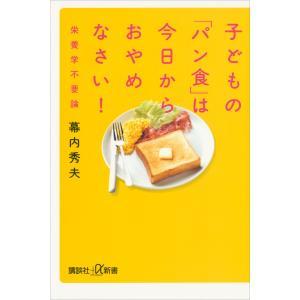 【初回50%OFFクーポン】子どもの「パン食」は今日からおやめなさい! 栄養学不要論 電子書籍版 / 幕内秀夫 ebookjapan