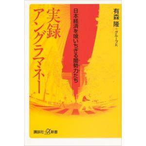 【初回50%OFFクーポン】実録 アングラマネー 日本経済を喰いちぎる闇勢力たち 電子書籍版 / 有森隆/グループK|ebookjapan