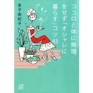 ココロと体に無理をせず「オシャレに暮らす」コツ43 電子書籍版 / 金子由紀子 ebookjapan