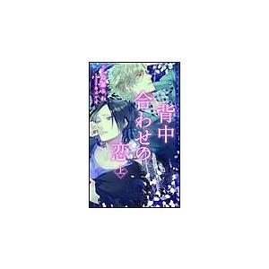 【初回50%OFFクーポン】背中合わせの恋(上) 電子書籍版 / 鈴藤みわ/カズアキ|ebookjapan