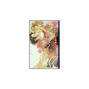 【初回50%OFFクーポン】背中合わせの恋(下) 電子書籍版 / 鈴藤みわ/カズアキ|ebookjapan