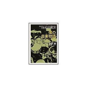 僕の音楽物語 1972-2011 電子書籍版 / 平野肇|ebookjapan