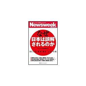 【初回50%OFFクーポン】なぜ日本は誤解されるのか(ニューズウィーク日本版ペーパーバックス) 電子書籍版 / ニューズウィーク日本版編集部(編者)|ebookjapan