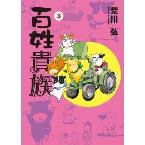 百姓貴族 (3) 電子書籍版 / 荒川弘