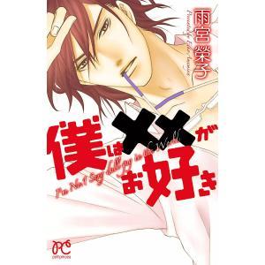 僕は××がお好き 電子書籍版 / 雨宮榮子