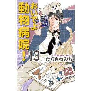 おいでよ 動物病院! (13) 電子書籍版 / たらさわみち|ebookjapan