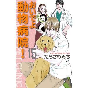 おいでよ 動物病院! (15) 電子書籍版 / たらさわみち|ebookjapan